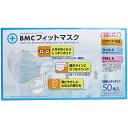 BMC フィットマスク 使い捨てサージカルマスク レギュラーサイズ 50枚入 [キャンセル・変更・返品不可]