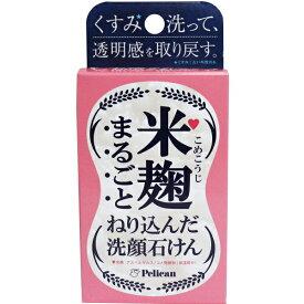 米麹まるごとねり込んだ洗顔石けん 75g [キャンセル・変更・返品不可]