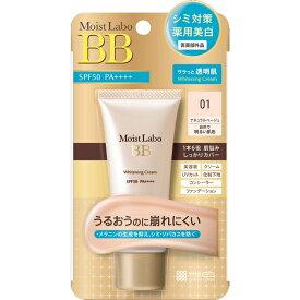 モイストラボ 薬用美白BBクリーム SPF50 PA++++ ナチュラルベージュ 33g [キャンセル・変更・返品不可]