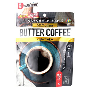 バターコーヒー 70g(14杯分) [キャンセル・変更・返品不可]