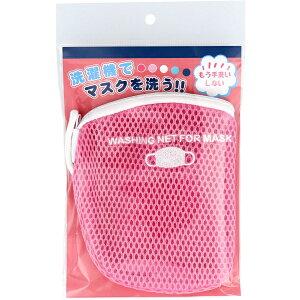 マスク専用洗濯ネット ピンク 1枚入 [キャンセル・変更・返品不可]
