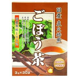 国産直火焙煎 ごぼう茶90g(3gX30袋) [キャンセル・変更・返品不可]