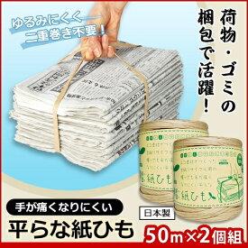 手が痛くなりにくい平らな紙ひも 50m2個入 1070086 [キャンセル・変更・返品不可]