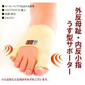 外反母趾内反小指うす型サポーター左足用 [キャンセル・変更・返品不可]