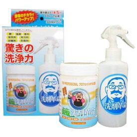 SUPER洗剤革命300gセット(JANリニューアル) [キャンセル・変更・返品不可]