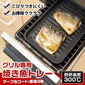グリル専用焼き魚トレーマーブルコート [キャンセル・変更・返品不可]