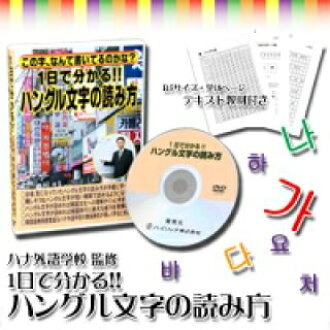 How to read Hangul Alphabet (DVD) [cancellation, change, returned goods impossibility]