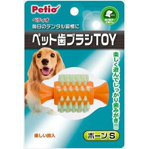 ペティオ ペット歯ブラシTOY ボーンS [キャンセル・変更・返品不可]