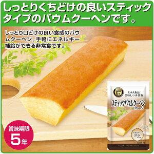 美味しい非常食バームクーヘン 80g×10袋 [キャンセル・変更・返品不可]