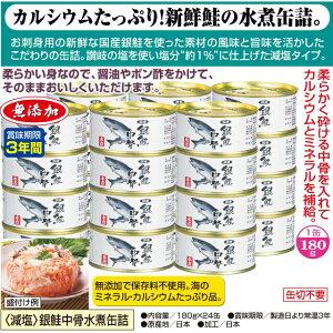 [減塩]銀鮭中骨水煮缶詰 24缶 [キャンセル・変更・返品不可]