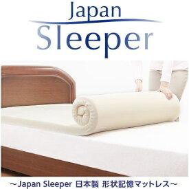 Japan Sleeper ジャパンスリーパー 日本製 形状記憶 低反発 マットレス (シングル) [キャンセル・変更・返品不可]
