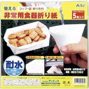 非常用食器折り紙 3993 [キャンセル・変更・返品不可]
