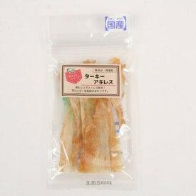 Firstポケットシリーズ ターキーアキレス 13g [キャンセル・変更・返品不可]