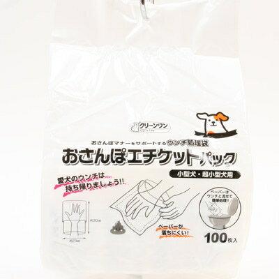 おさんぽエチケットパック100枚入(超小型犬・小型犬用) [キャンセル・変更・返品不可]