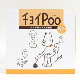 チョイPOO 100枚入り [キャンセル・変更・返品不可]
