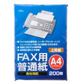 【FAX用 普通紙 A4 200枚入 (OA-FFP2A4)】[返品・交換・キャンセル不可]
