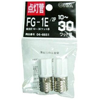 [有輝光球(10-30瓦形/FG-1E/2個的)(FG-1E 2P)][輕鬆的gifu_包裝]