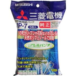 【三菱 掃除機紙パック MP-7】[返品・交換・キャンセル不可]