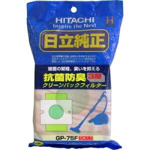 【日立 掃除機紙パック GP-75F】[返品・交換・キャンセル不可]