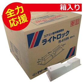 【ライトロックベース アイボリー 20個入 (NRB400 20P)】[返品・交換・キャンセル不可]