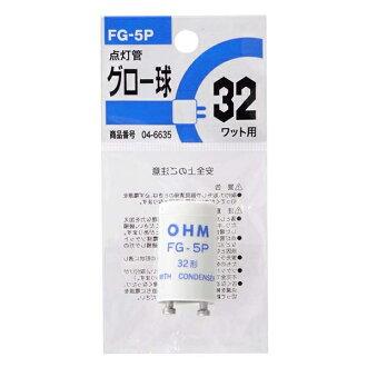 [輝光球(32瓦形/FG-5P)(FG-5P 1P)][輕鬆的gifu_包裝]