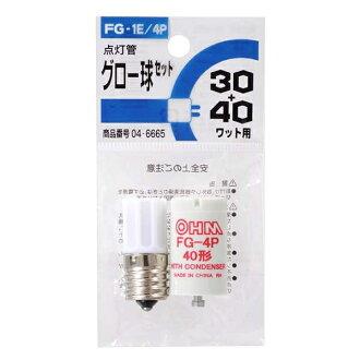 [輝光球安排(10-30瓦形/FG-1E+40瓦形/FG-4P)(FG-1E/4P)][輕鬆的gifu_包裝]