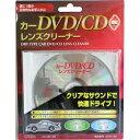 カーDVD/CDレンズクリーナー 乾式 (AV-M6135) [キャンセル・変更・返品不可]