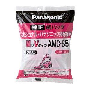パナソニック 掃除機紙パック AMC-S5 [キャンセル・変更・返品不可]