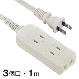 コード付タップ(3個口/1m) (HS-T31SPBT-W) [キャンセル・変更・返品不可]