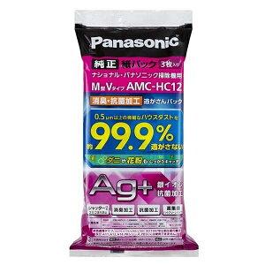 パナソニック 掃除機紙パック(3枚入/AMC-HC12) [キャンセル・変更・返品不可]