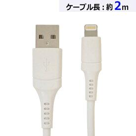 ラスタバナナ ライトニングケーブル(USB Type-A/2m/ホワイト) (R20CAAL2A02WH) [キャンセル・変更・返品不可]
