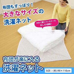 布団が楽に入る洗濯ネット(Washing net) [キャンセル・変更・返品不可]