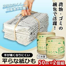 手が痛くなりにくい平らな紙ひも 50m2個入 [キャンセル・変更・返品不可]