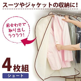 衣類のホコリよけカバーS4枚組 A-02(衣類収納)(Clothes Cover 4pcs/set) [キャンセル・変更・返品不可]