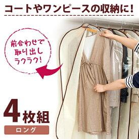 衣類のホコリよけカバーL4枚組 A-02(衣類収納)(Clothes Cover 4pcs/set(L)) [キャンセル・変更・返品不可]