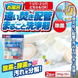 お風呂追い焚き配管まるごと洗浄剤 [キャンセル・変更・返品不可]