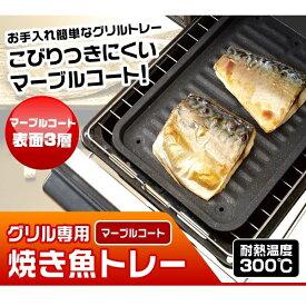 グリル専用焼き魚トレー マーブルコート [キャンセル・変更・返品不可]