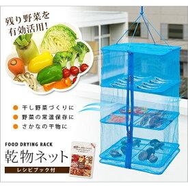 乾物ネット レシピ付き(square drying net) [キャンセル・変更・返品不可]