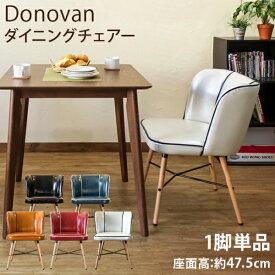 Donovanダイニングチェア(1脚) 全4色 [キャンセル・変更・返品不可]