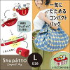 [Shupatto compact bag L] [Fun gift _ packaging]