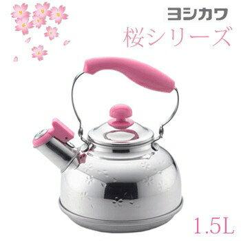 【ヨシカワ ステンレス笛吹ケトル 桜 1.5L】[返品・交換・キャンセル不可]