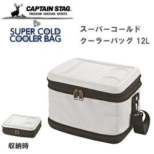 スーパーコールド クーラーバッグ 12L 保冷バッグ 折り畳み収納 テーブル キャプテンスタッグ UE-560 (UE-560) [キャンセル・変更・返品不可]
