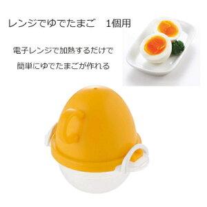 ez egg レンジでゆでたまご1個用 オレンジ EZ-283 曙産業 タマハシ (EZ-283) [キャンセル・変更・返品不可]
