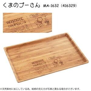パール金属 ディズニー 竹製角型プレート Lサイズ くまのプーさん (MA-1632) [キャンセル・変更・返品不可]