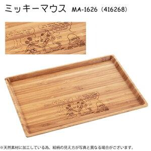 パール金属 ディズニー 竹製角型プレート Lサイズ ミッキーマウス (MA-1626) [キャンセル・変更・返品不可]