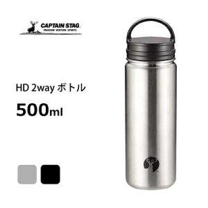 ボトル 水筒 500ml HD 2way キャプテンスタッグ 保温 保冷 真空断熱 直飲み [キャンセル・変更・返品不可]
