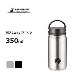 ボトル 水筒 350ml HD 2way キャプテンスタッグ 保温 保冷 真空断熱 直飲み [キャンセル・変更・返品不可]