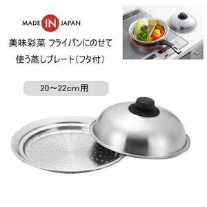 蒸しプレート20〜22cm フタ付 フライパンにのせて使う ヨシカワ 美味彩菜 SJ3206 (SJ3206) [キャンセル・変更・返品不可]