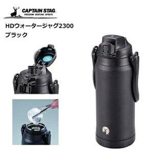 水筒 HDウォーター ジャグ2300 ブラック キャプテンスタッグ スポーツボトル 直飲み UE-3500 [キャンセル・変更・返品不可]