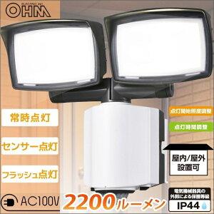 LEDセンサーライト (2灯/AC電源式) OSE-LS2200 [キャンセル・変更・返品不可]